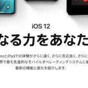 iOS12とITP2.0