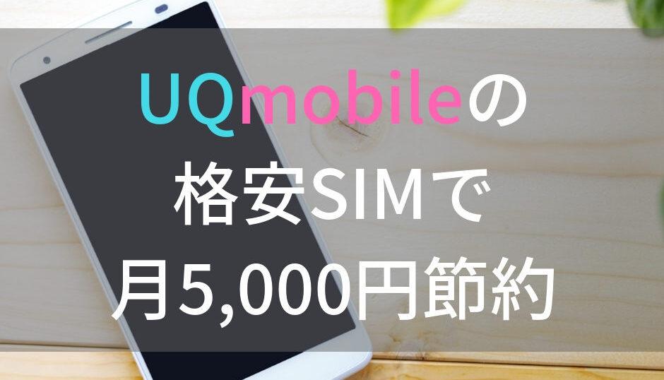 UQモバイルで節約