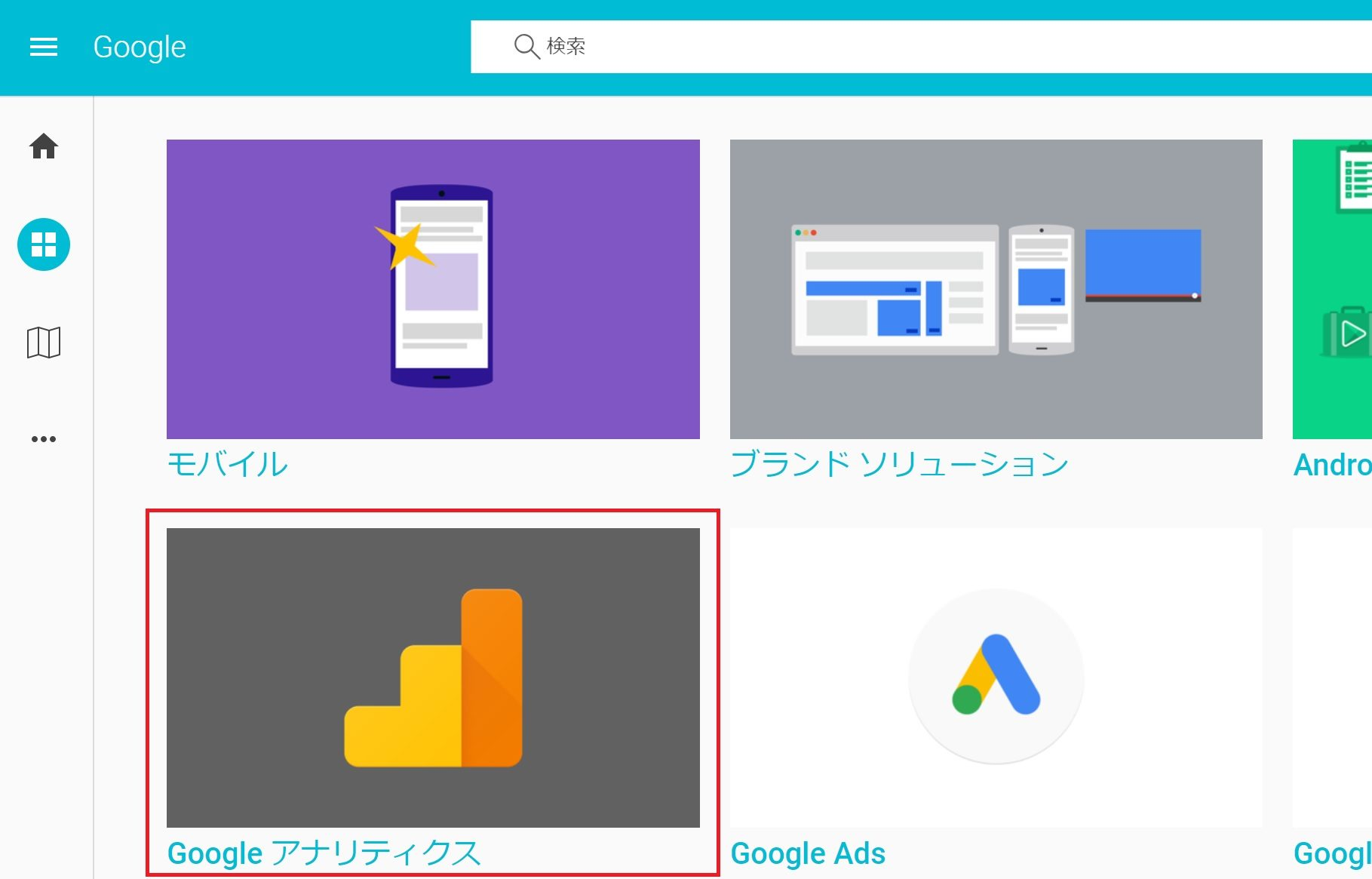 Academy for Adsの画面