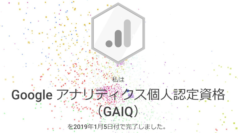 GAIQ完了画面