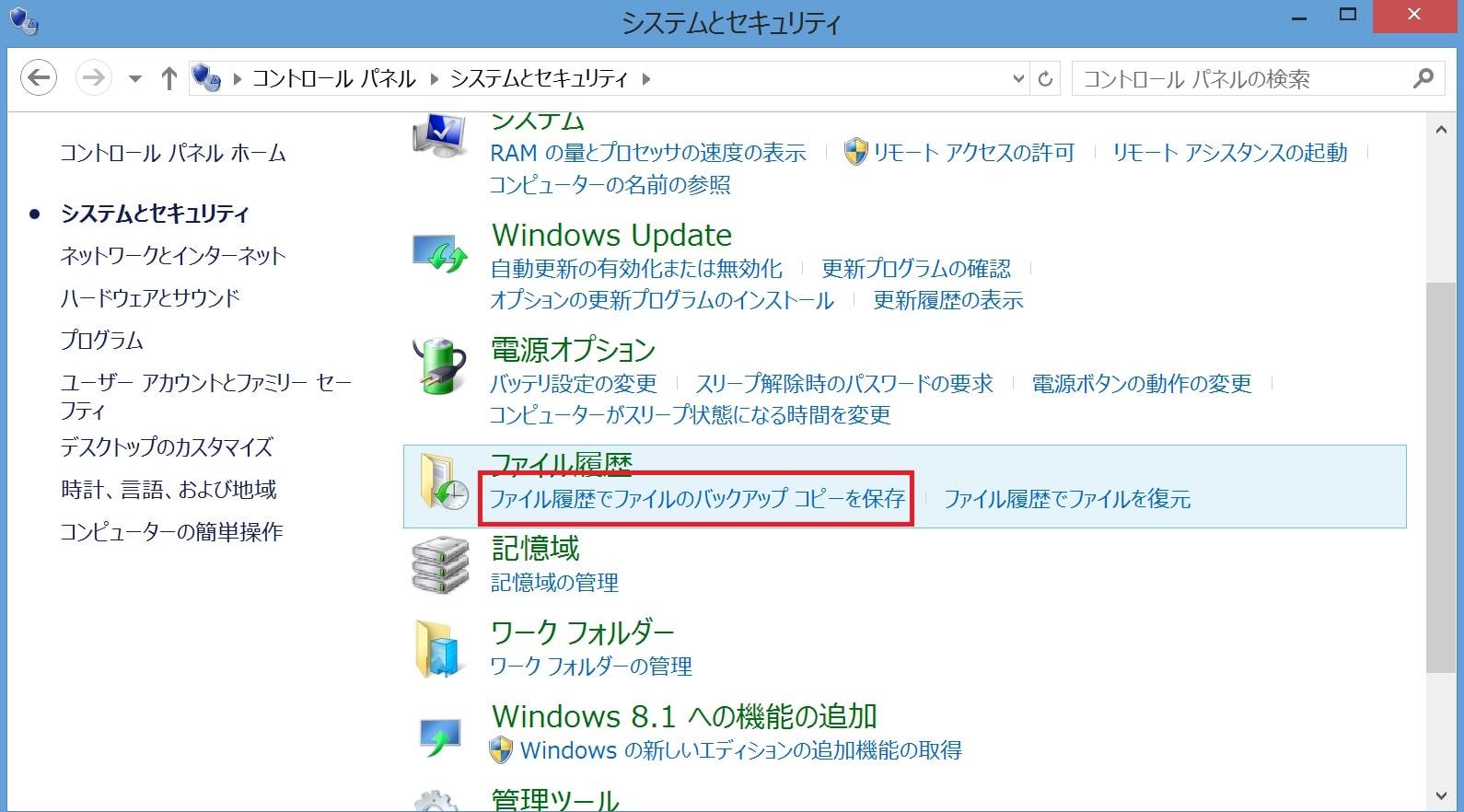 ファイル履歴でファイルのバックアップコピーを保存