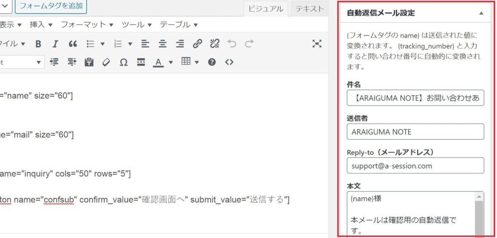 MW WP Formの自動返信メール
