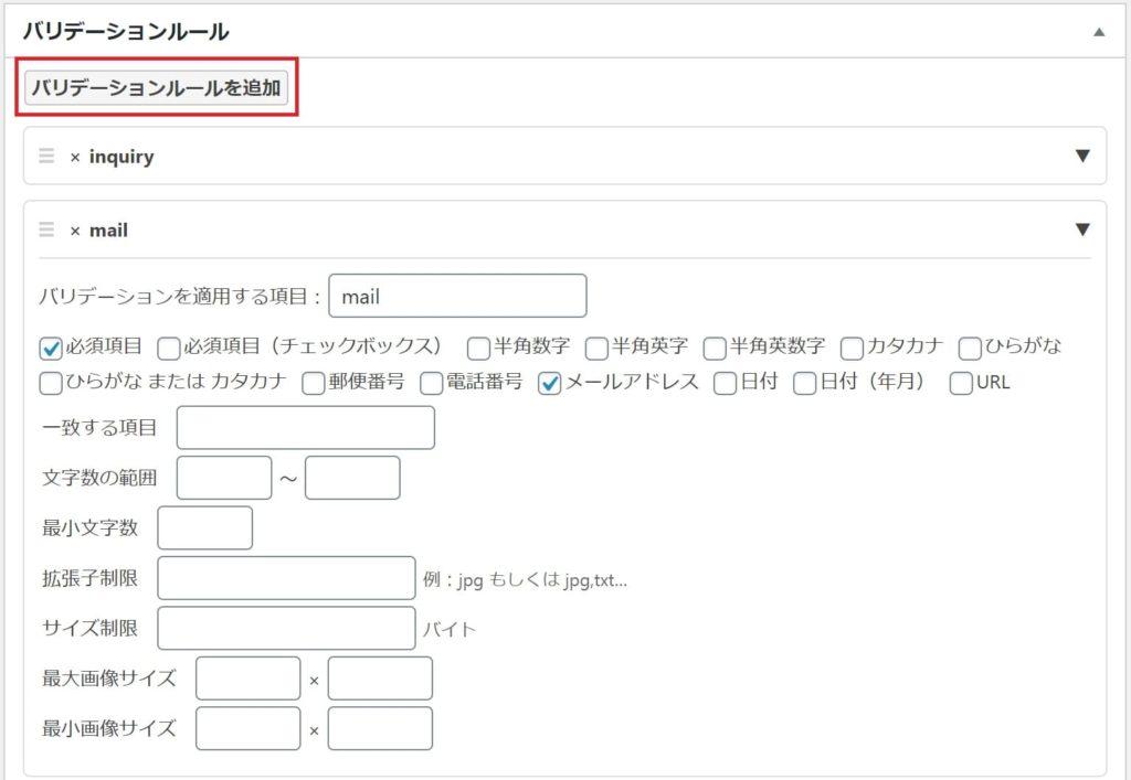 MW WP Formのバリデーション