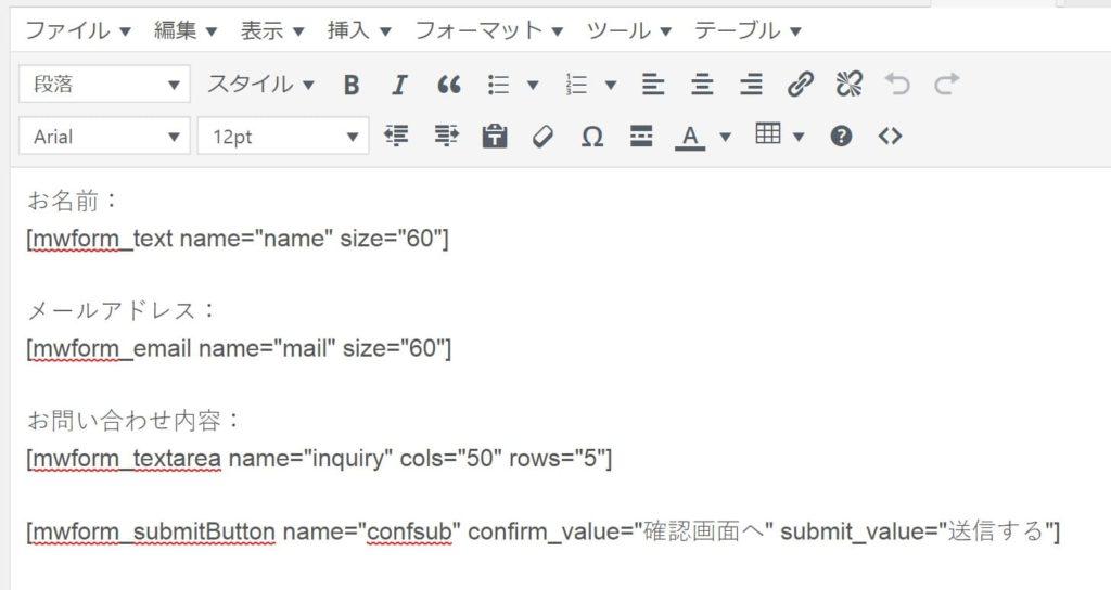 MW WP Formの内容