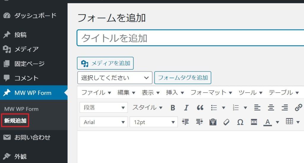 MW WP Formの新規追加