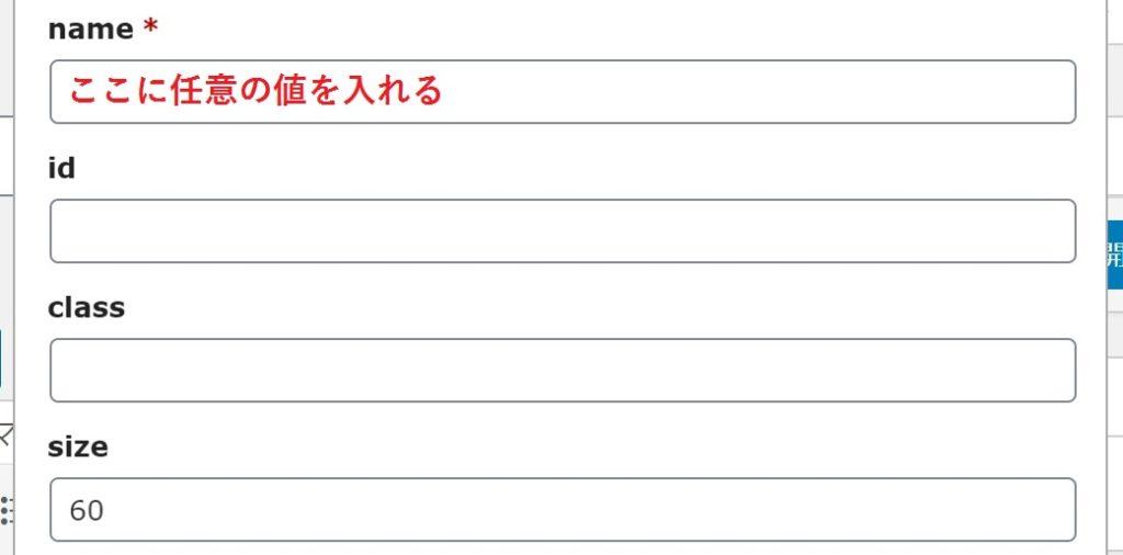 MW WP Formの詳細設定