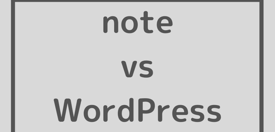 noteとWordPress