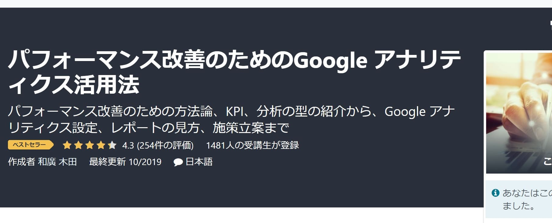 Udemy Googleアナリティクス
